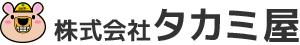 株式会社タカミ屋