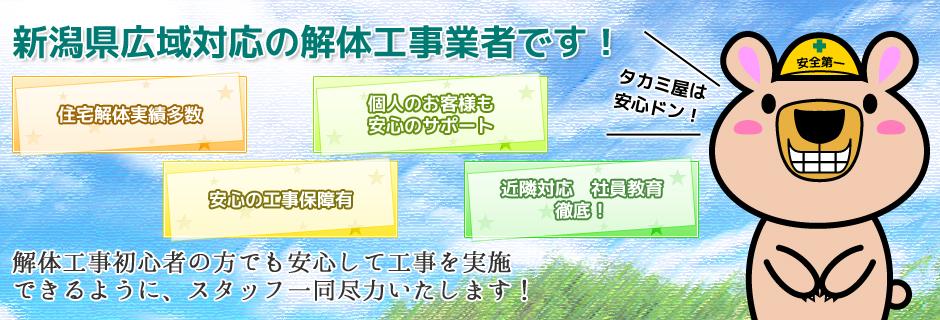 新潟県広域対応の解体業者です!